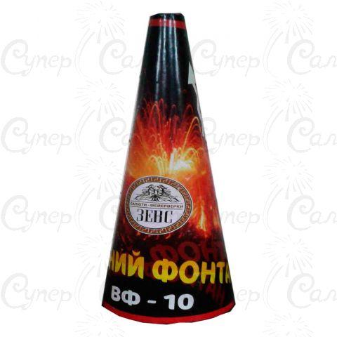 Вулкан Огненный Фонтан (ВФ-10) , высота искр: до 5 м, время: 60 с, эффект: мощный поток золотых искр с треском.